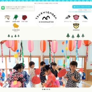 Screenshot of tsukuigaoka-yochien.com