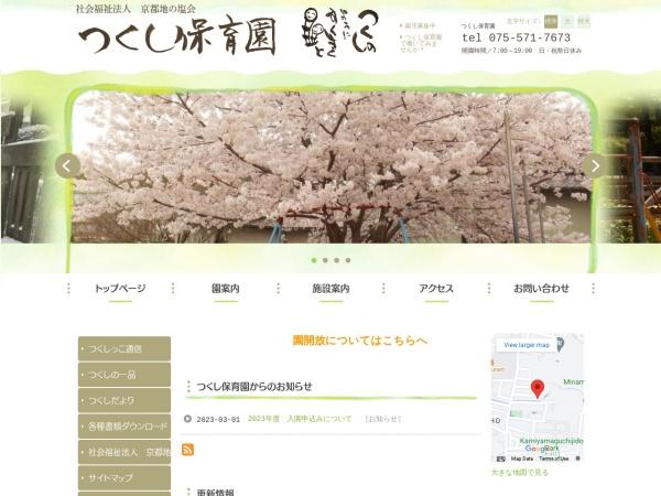 Screenshot of tsukushikko.com