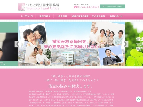 http://tsumoto-shihou.com/