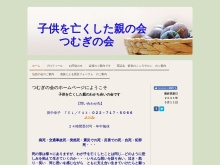 Screenshot of tsumuginokai.jimdo.com
