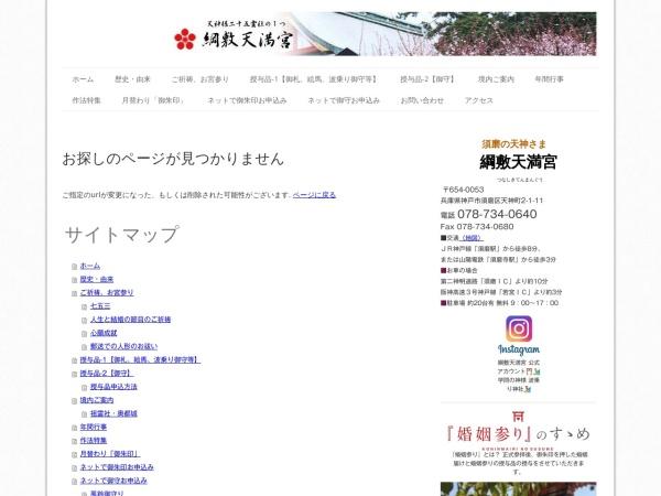 http://tsunashikitenmangu.or.jp/worship.html#l01