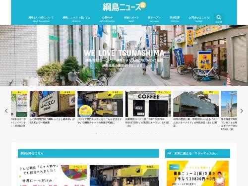 綱島ニュース(仮)