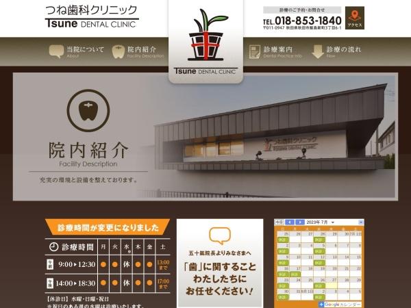 Screenshot of tsune-dental.com
