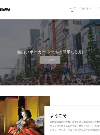Screenshot of tsurumigawa.com