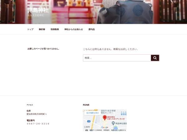 http://tsushimajinja.or.jp/kitou.html
