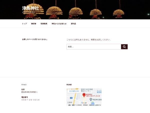 Screenshot of tsushimajinja.or.jp