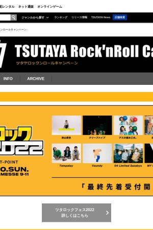 Screenshot of tsutaya.tsite.jp