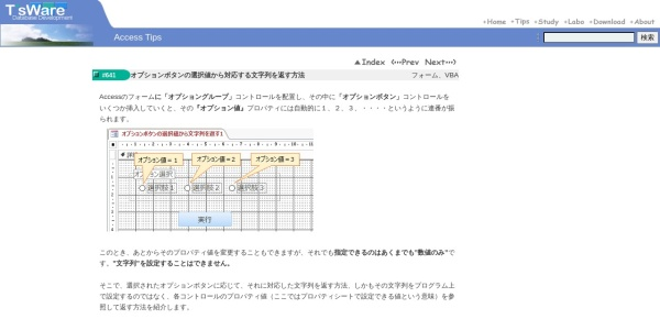 Screenshot of tsware.jp