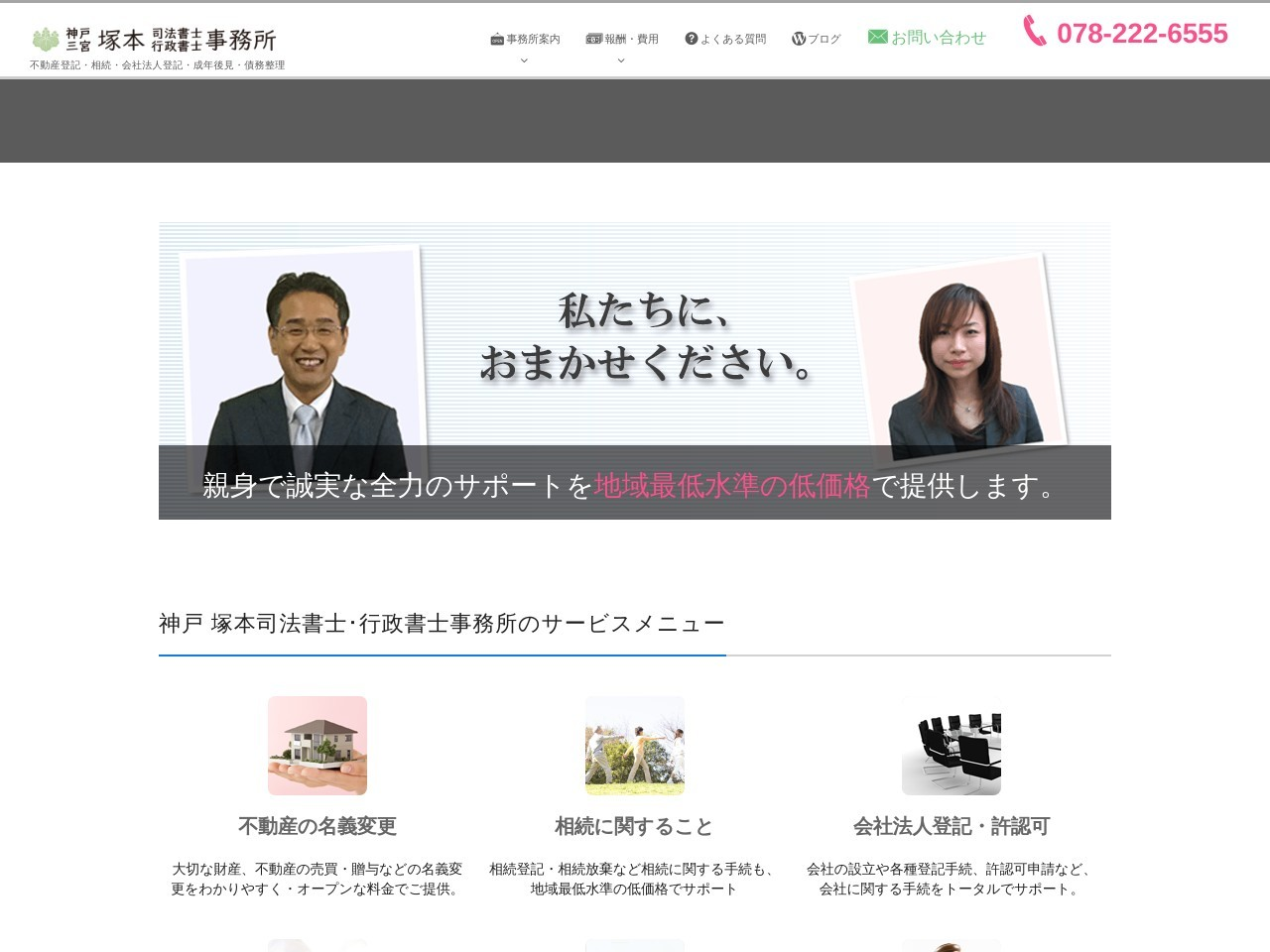 塚本司法書士事務所