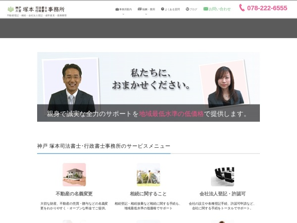 Screenshot of tt-office.biz