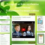 http://tugan-tel.blogspot.ru