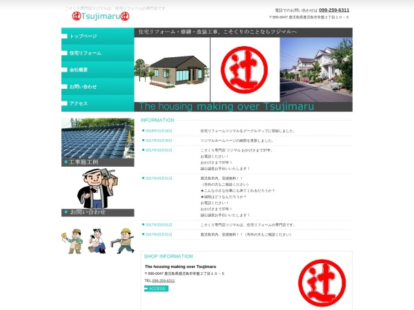 Screenshot of tujimaru.com