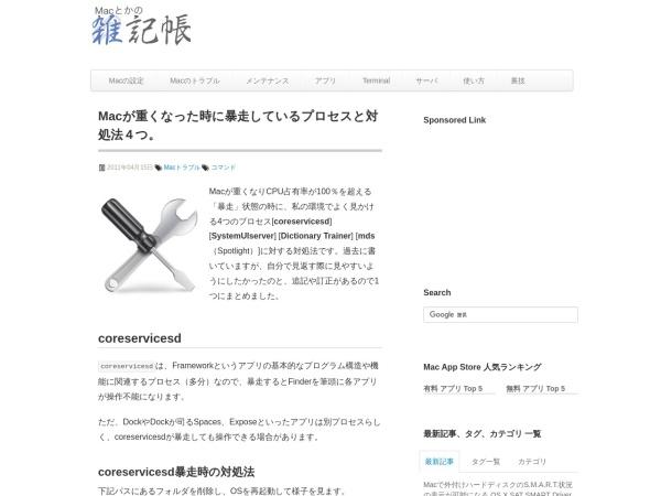 Screenshot of tukaikta.blog135.fc2.com
