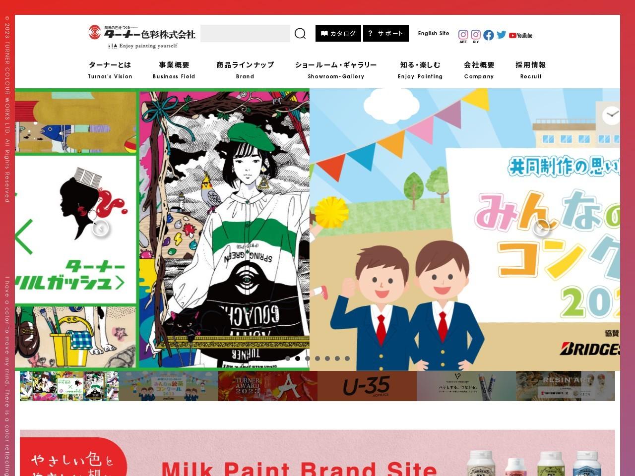 http://turner.co.jp/paint/ironpaint/