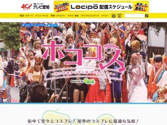 http://tv-aichi.co.jp/hokocos/