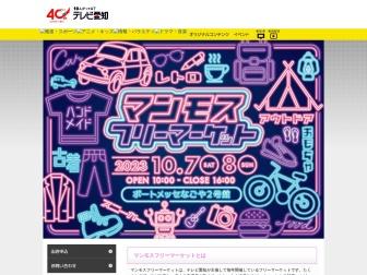 http://tv-aichi.co.jp/manmos/
