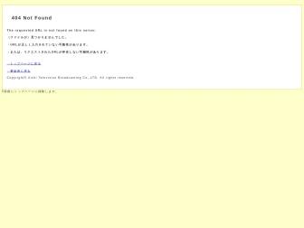 http://tv-aichi.co.jp/wannyan/2018/index.html