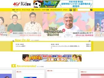 http://tv-aichi.co.jp