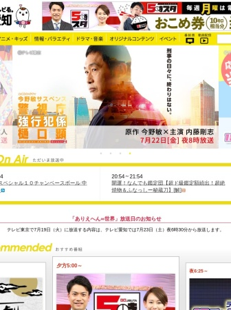 Screenshot of tv-aichi.co.jp
