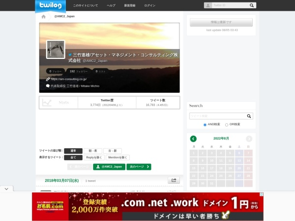 http://twilog.org/amc2_japan