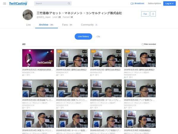 http://twitcasting.tv/amc2_japan/show/