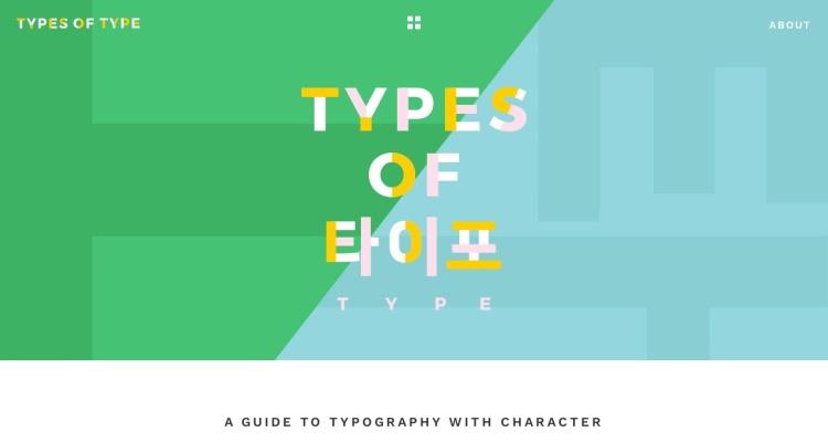Types of Type