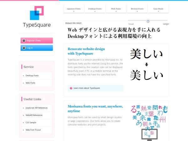 http://typesquare.com/