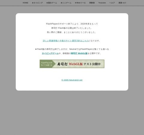 http://typing.sakura.ne.jp/sushida/