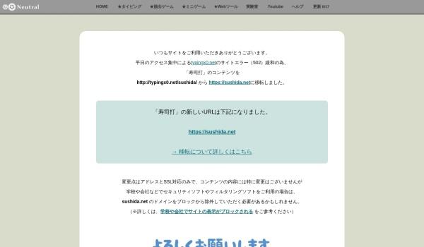 Screenshot of typingx0.net