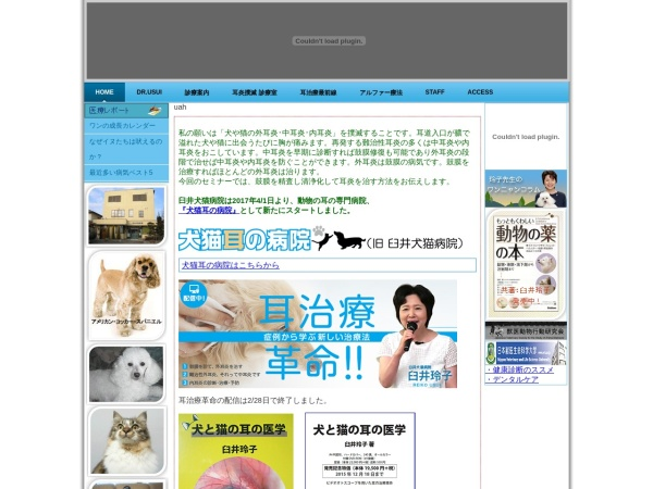 Screenshot of u-a-h.com