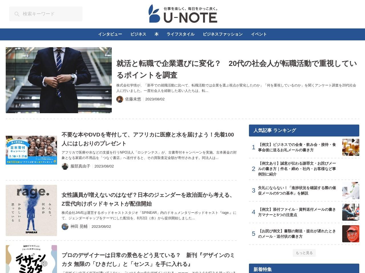 Screenshot of u-note.me