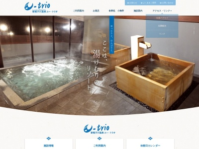 Screenshot of u-trio.com