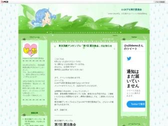 http://u20demo.blog.fc2.com/