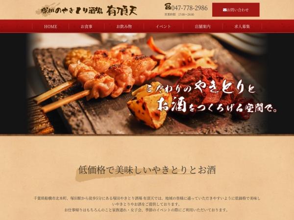 Screenshot of uchouten.chiba.jp