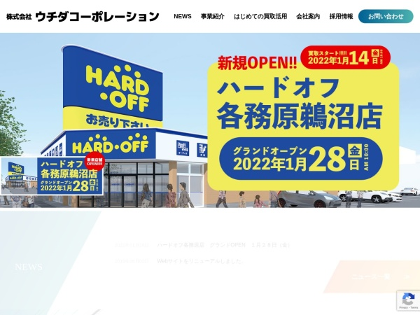 Screenshot of ucorp.co.jp
