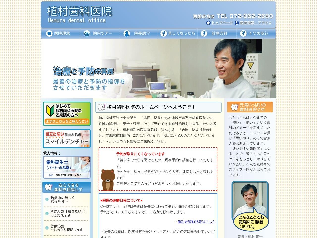 植村歯科医院 (大阪府東大阪市)
