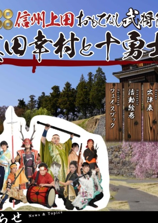 Screenshot of ueda-omotenashi.com
