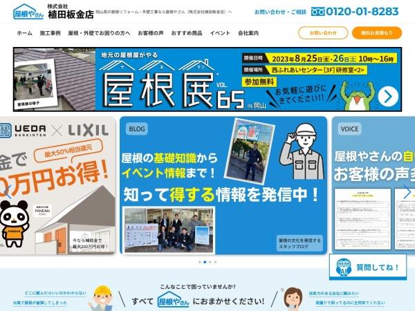 http://uedabk.jp