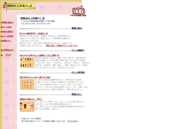 Screenshot of uedayanoshiten.net