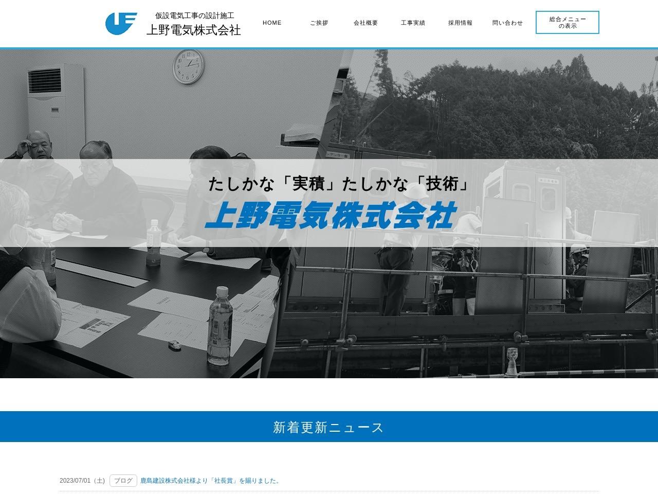 上野電気株式会社