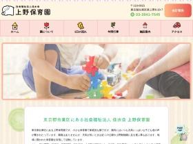 http://ueno-hoikuen.tokyo/