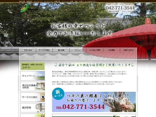Screenshot of ueyoshi.co.jp