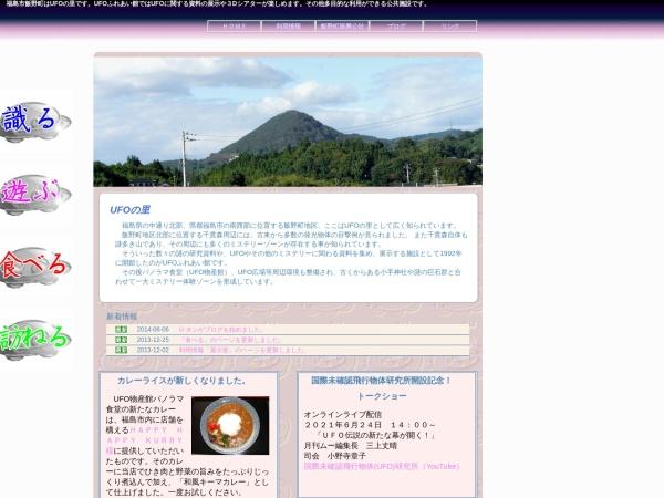 Screenshot of ufonosato.com