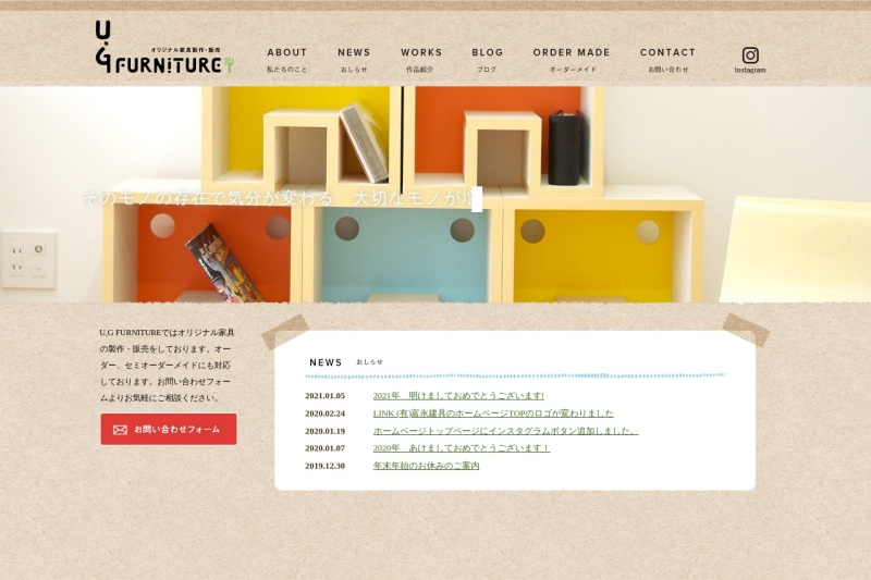 Screenshot of ugfurniture.com