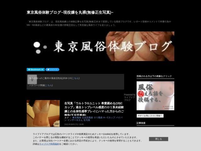 東京風俗体験ブログ