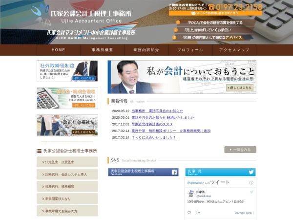 Screenshot of ujiie.net