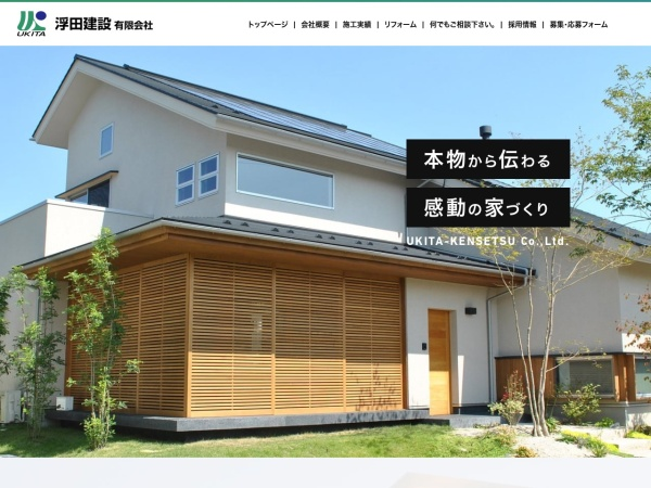 Screenshot of ukita-kensetsu.com