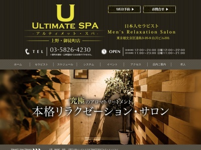 http://ultimate-spa.com/ueno/