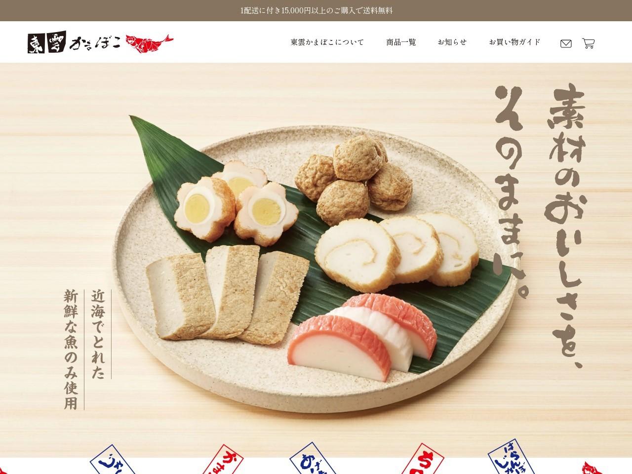 ■無添加!東雲かまぼこ・じゃこ天、愛媛県、松山市からお届け!