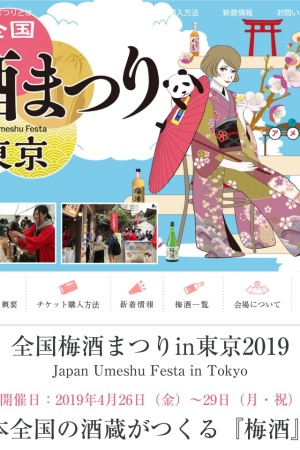 Screenshot of umeshu-matsuri.jp